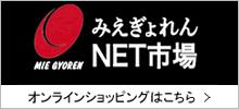 三重漁連NET市場